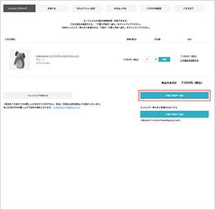 お買い物の流れ画面