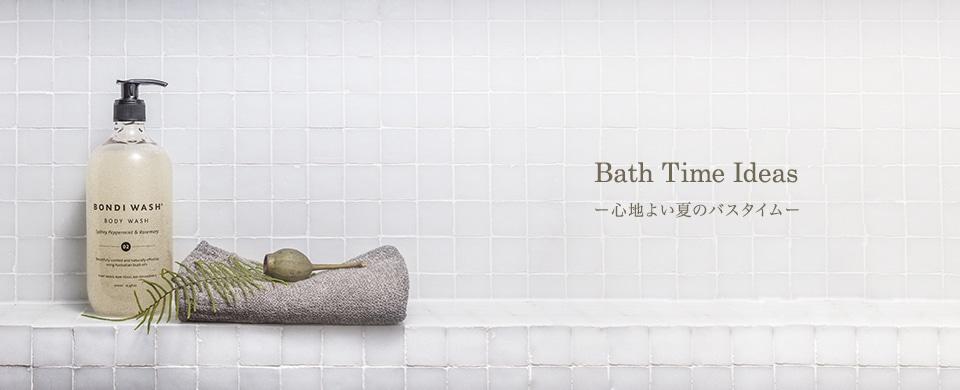 Bath Time Ideas -心地よい夏のバスタイムー