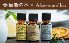 生活の木×Afternoon Tea