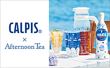 http://ds-assets.s3.amazonaws.com/afternoon-tea.net/2016/pc/banners/sub_banner/mid_160707_calpis.jpg