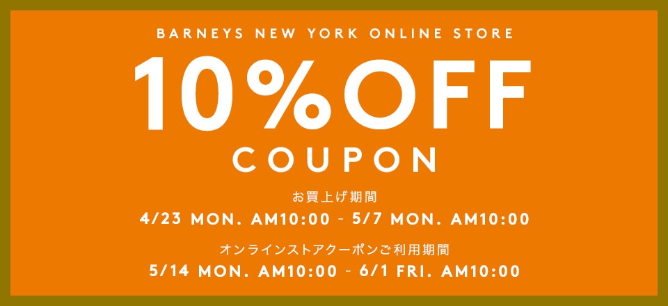 BARNEYS NEW YORK ONLINE STORE 10%OFF COUPON