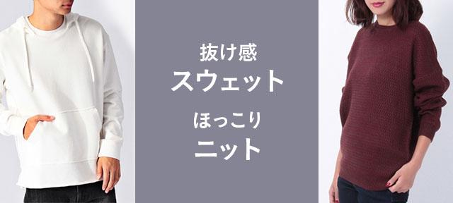人気の秋冬パーカー・ニットセーターをご紹介!