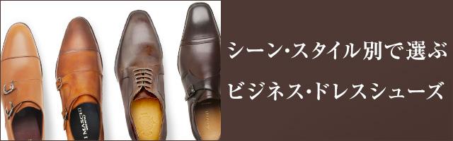 できる男の足元飾る おしゃれビジネス靴