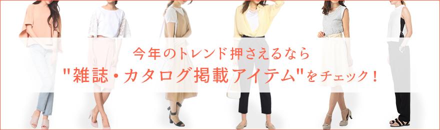 雑誌・カタログ掲載アイテム