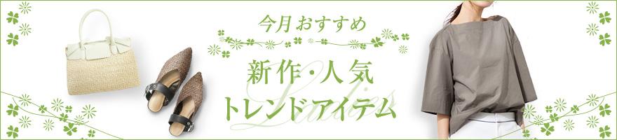 今月店頭で注目・人気のアイテムカテゴリー!