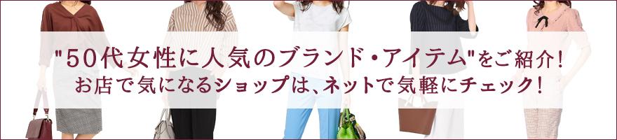 大丸・松坂屋が50代女性に人気のブランド・アイテムをご紹介