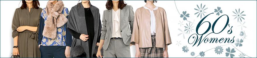 大丸・松坂屋が60代女性に人気のブランド・アイテムをご紹介