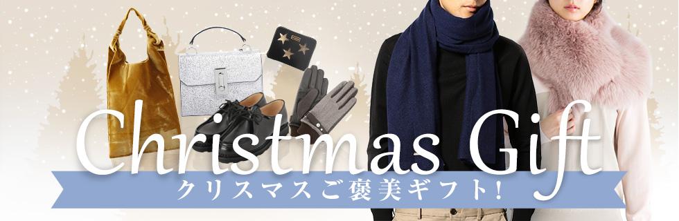 クリスマスご褒美ギフト!