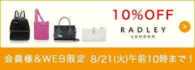 会員様&WEB限定 8/21(火)午前10時まで! 10%OFF RADLEY