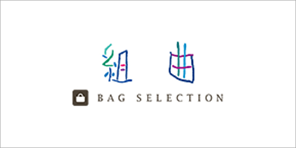 組曲 BAG selection