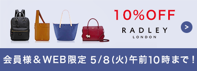 会員様&WEB限定 5/8(火)午前10時まで! 10%OFF RADLEY