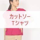 カットソー・Tシャツ