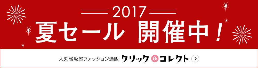 2017夏セール開催中!