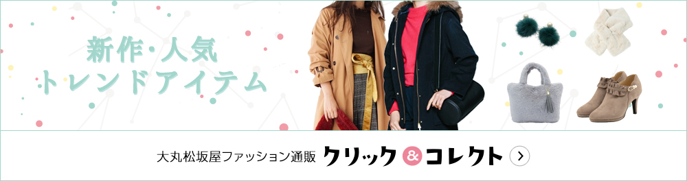2017-2018秋冬レディース・人気ファッションアイテム