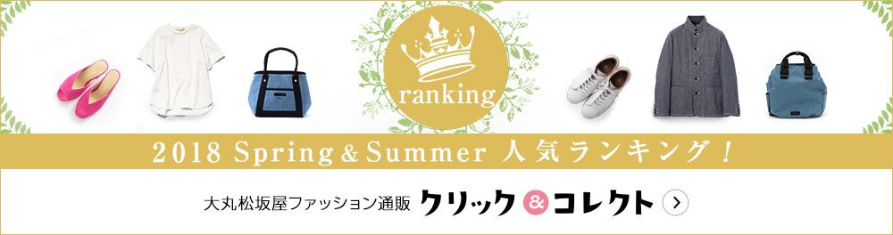 大丸・松坂屋がおすすめする2018SSのレディース・人気ファッションアイテム