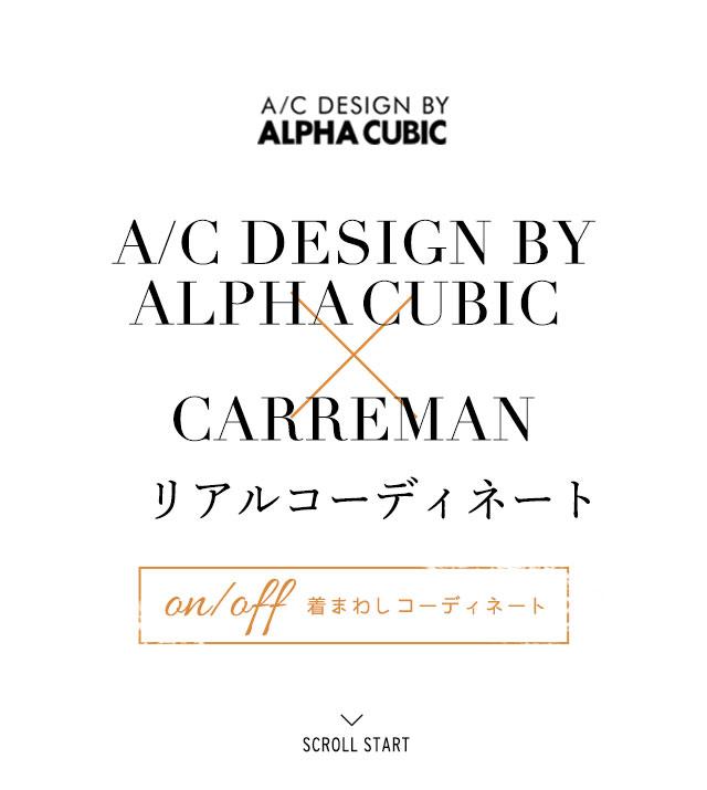 A/C DESIGN BY ALPHA CUBIC×CARREMAN リアルコーディネート