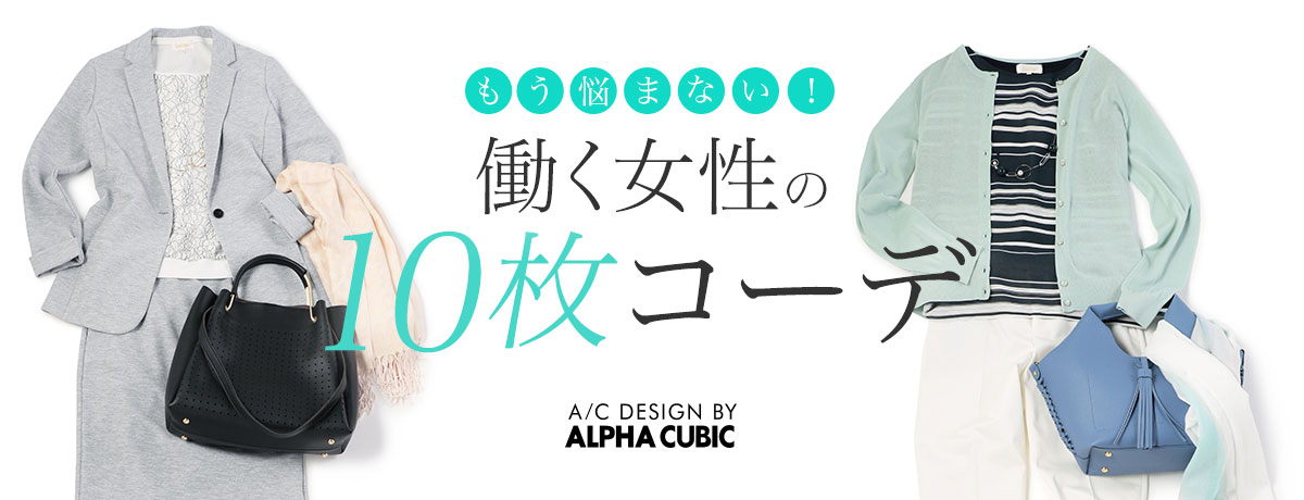 A/C DESIGN BY ALPHA CUBIC×CARREMAN リアルコーディネート