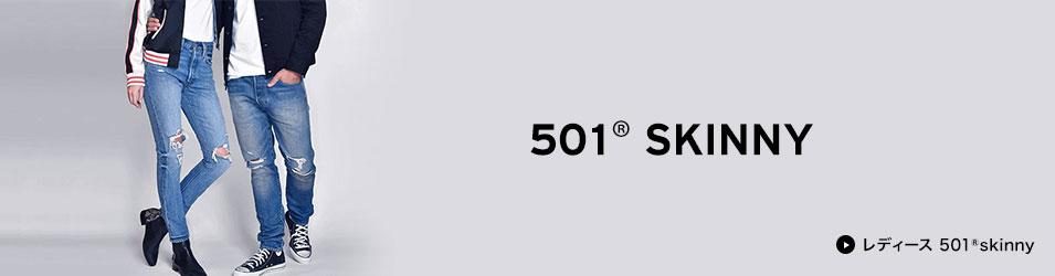 501 SKINNY