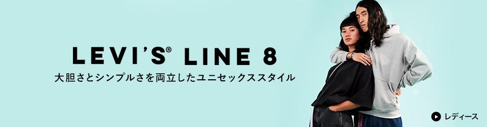 LEVI'S LINE 8 現実的な美しさと大胆で洗練されたシンプルさを持つコレクション