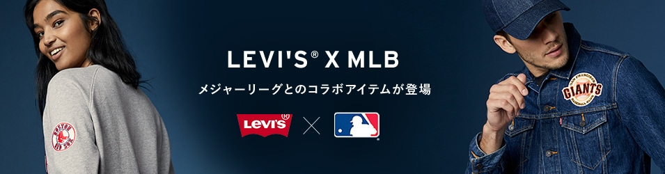 LEVI'S® X MLB メジャーリーグとのコラボアイテムが登場