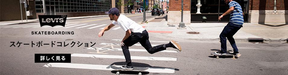 LEVI'S SKATEBOADING スケートボードコレクション