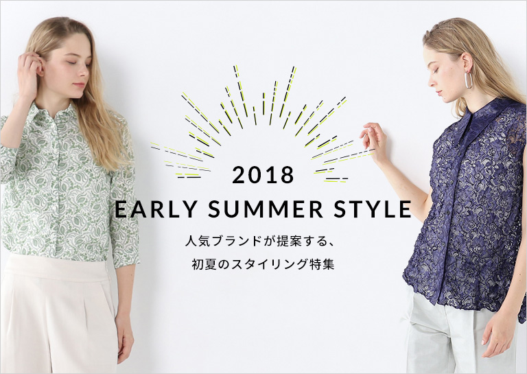 2018 EARLY SUMMER STYLE