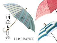 雨傘と日傘