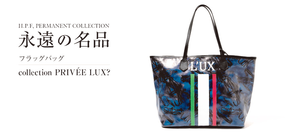 フラッグバッグ collection PRIVĒE L'UX?