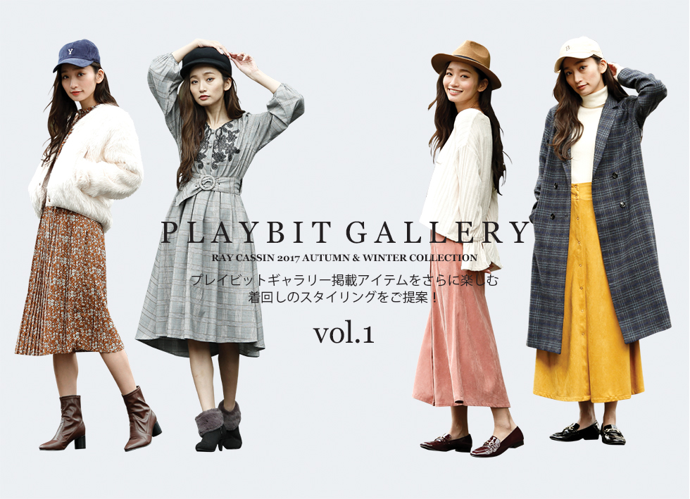 PLAYBIT GALLERY Vol.1