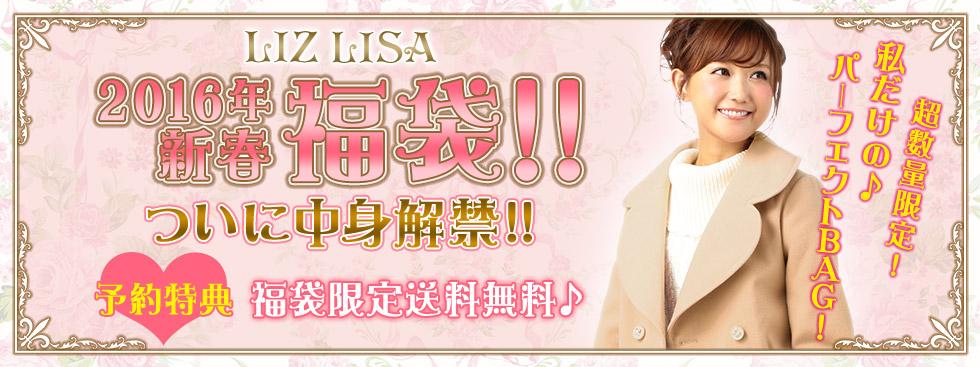 LIZ LISA 2015 福袋 予約販売開始!