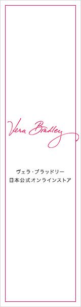 Vera Bradley �ʥ����顦�֥�åɥ�� ���ܸ���饤�ȥ�