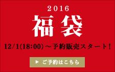 アフタヌーンティー  2016福袋