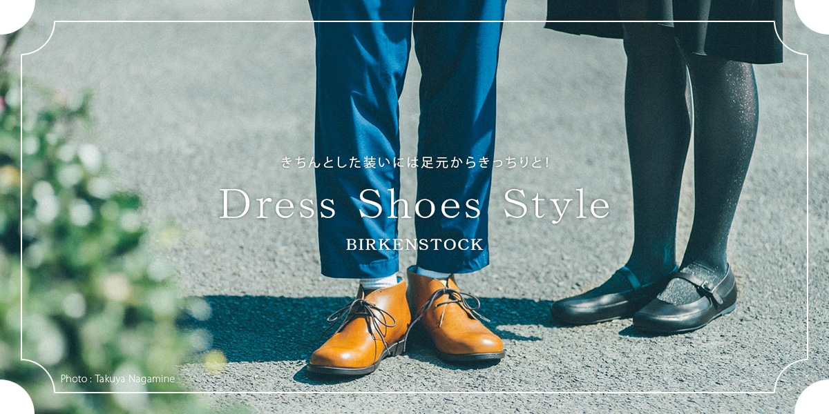 Dress Shoes Style