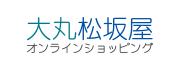 大丸松坂屋オンラインショッピングはこちら