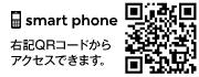 スマートフォンはこちら