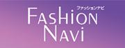 ファッションナビはこちら