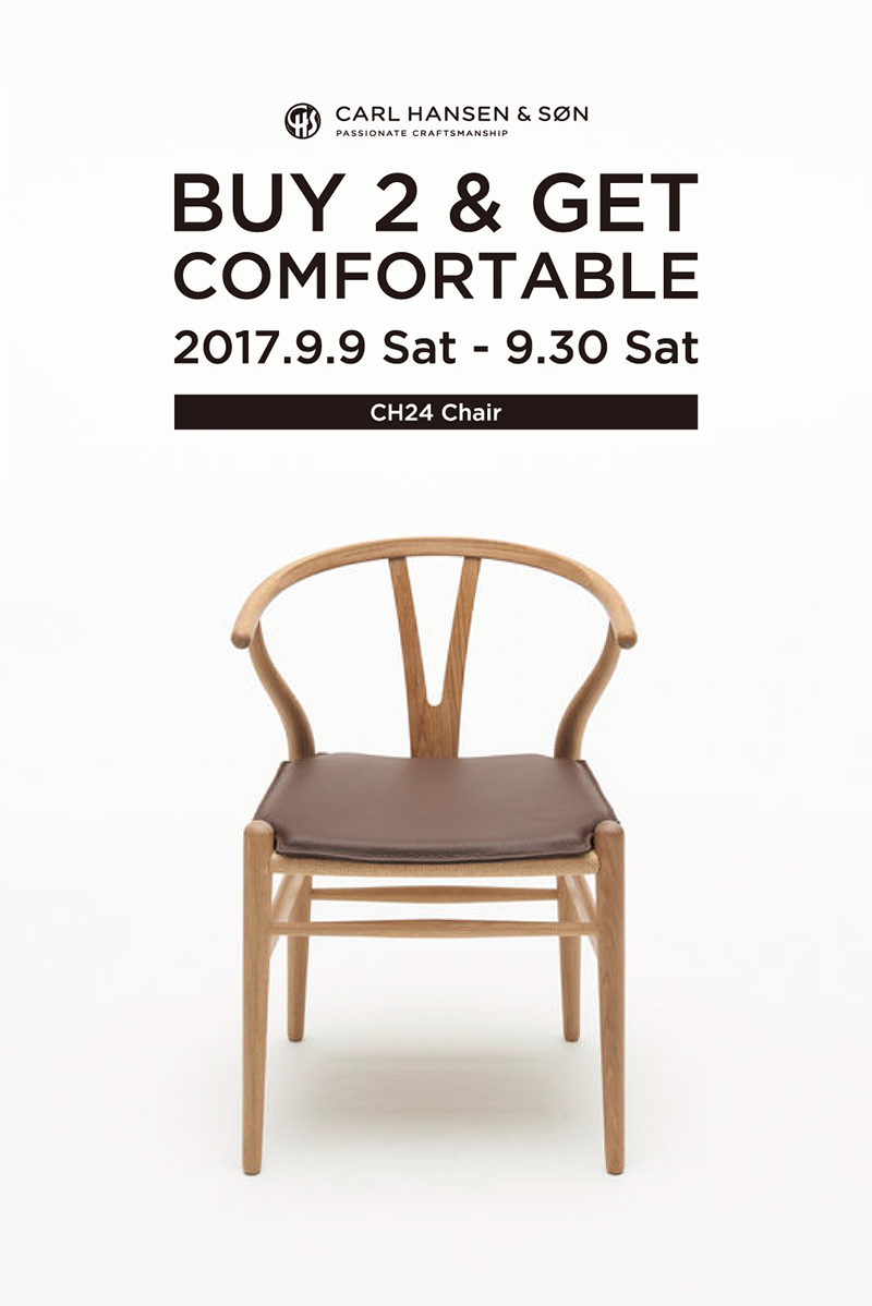 buy 2 get comfortable campaign the conran shop ザ コンラン