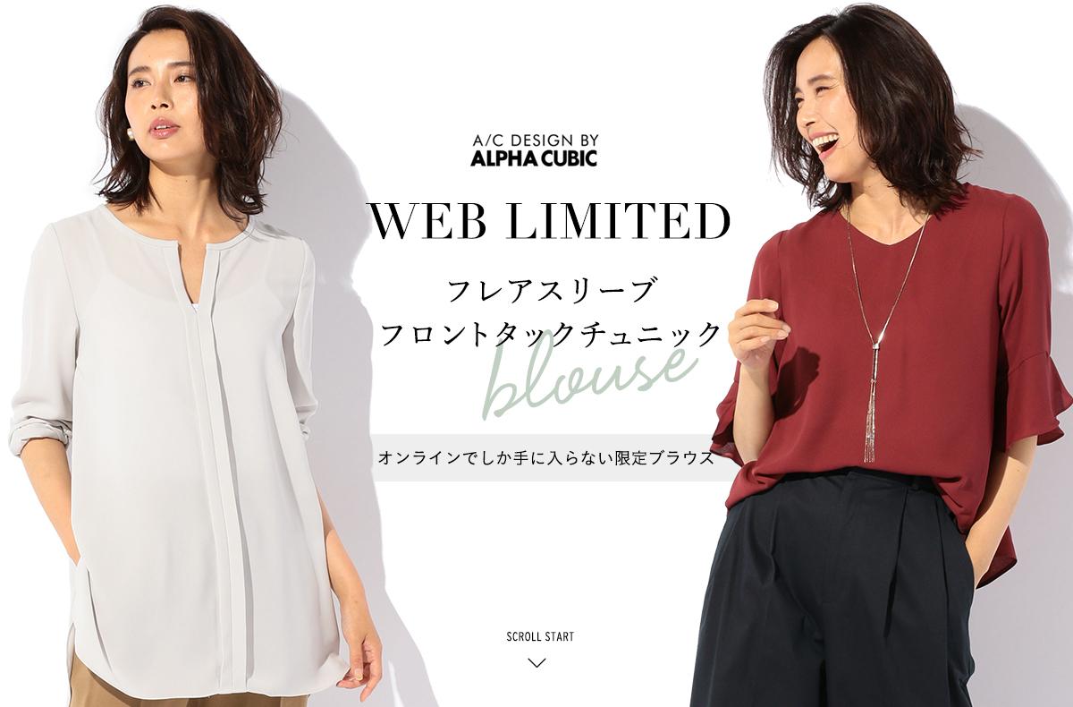 WEB限定 A/C DESIGN BY ALPHA CUBIC