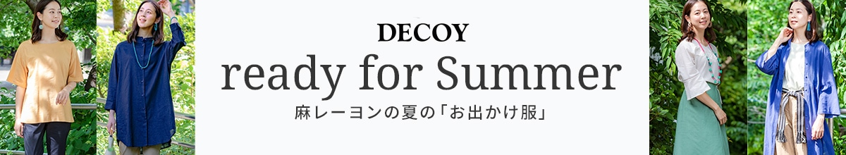 DECOY ready for summer