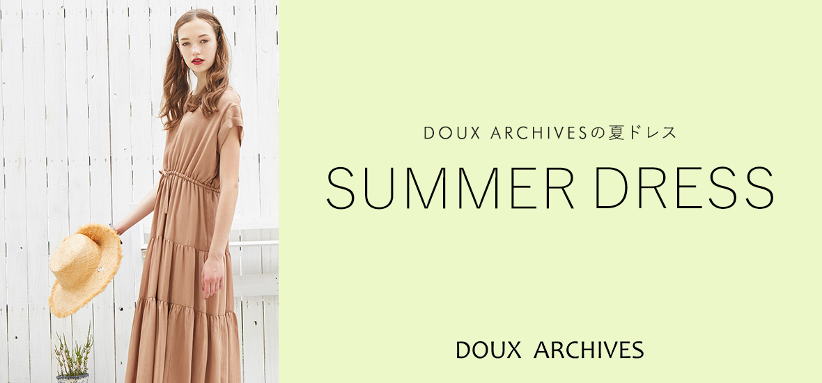 Doux archives 夏ドレス