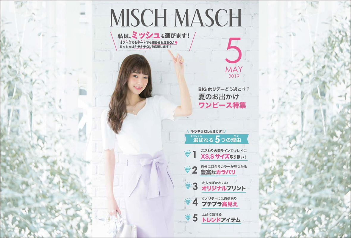 Monthly MISCH MASCH 5月